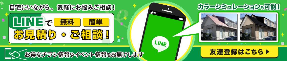 LINEでお見積り・ご相談