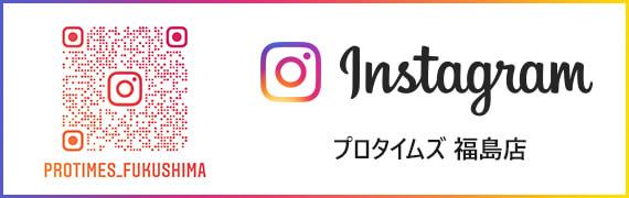 Instagram プロタイムズ福島店